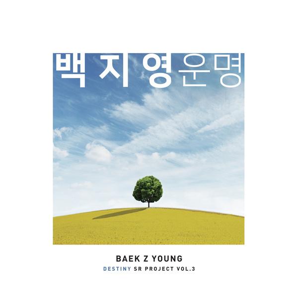 20171112_baekjiyoung