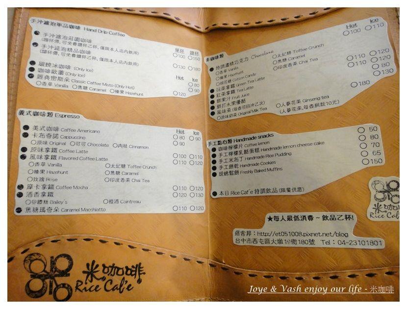20110612 米咖啡1.jpg