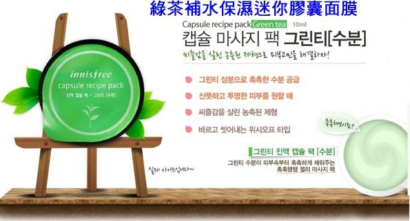 綠茶補水保濕