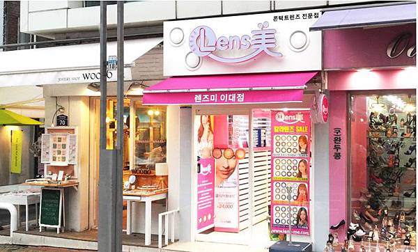 Lens美(梨大店)