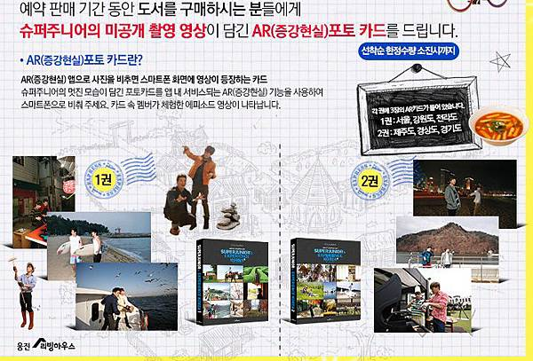 Super Junior's Experience Korea 2