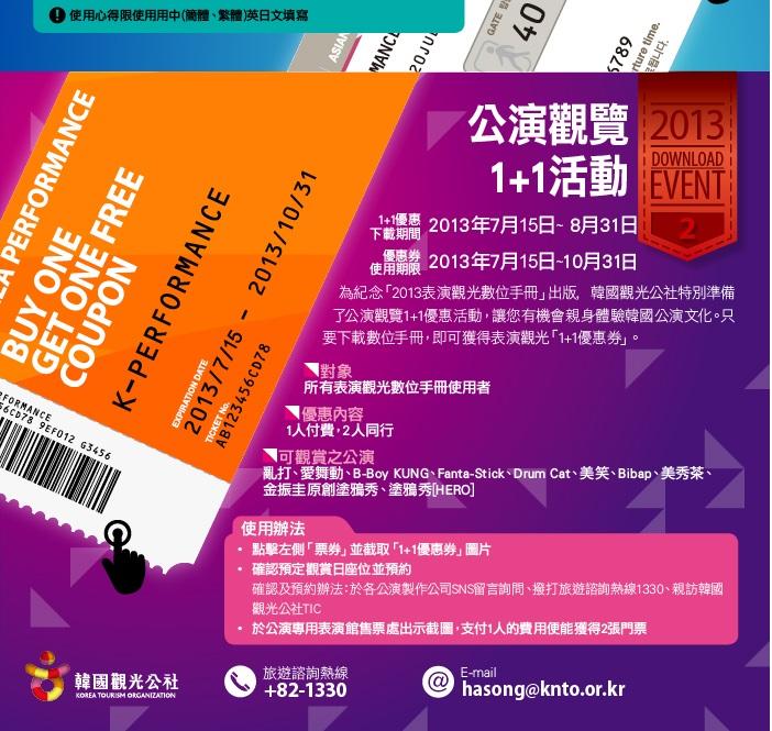 公演觀光數位手冊紀念活動3