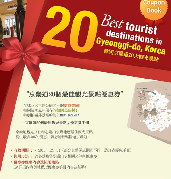 best tourist destinations in京畿道