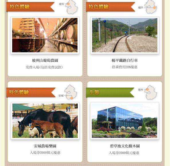 best tourist destinations in京畿道2