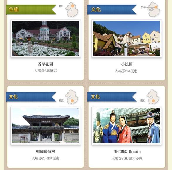 best tourist destinations in京畿道3