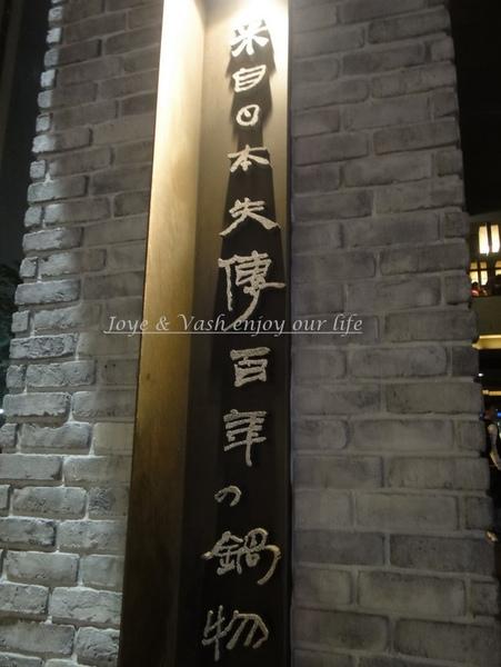 20101112 無老 養生鍋28.jpg