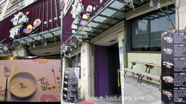 20100915 首烏爾韓國料理 - T120 聚餐5.jpg