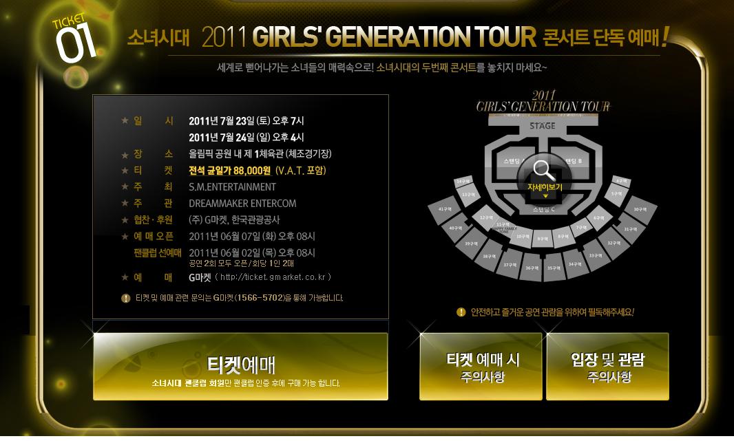 2011 GIRLS' GENERATION TOUR2.png