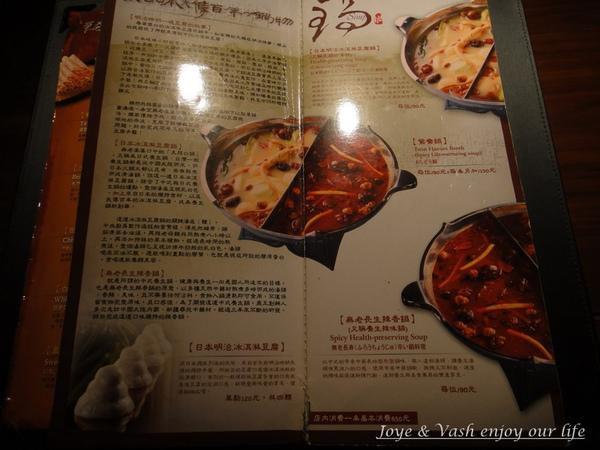 20101112 無老 養生鍋5.jpg