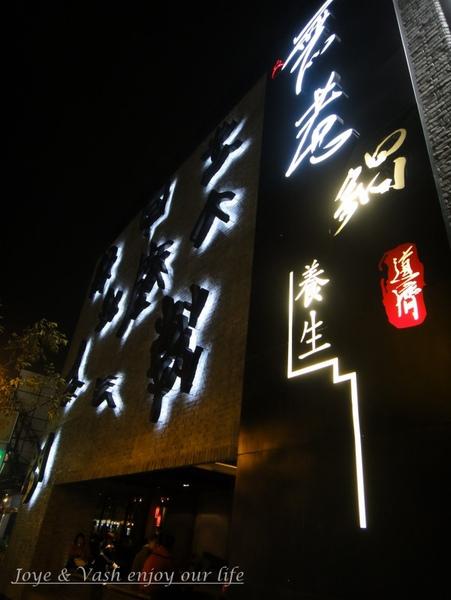 20101112 無老 養生鍋26.jpg