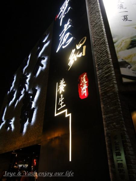 20101112 無老 養生鍋27.jpg