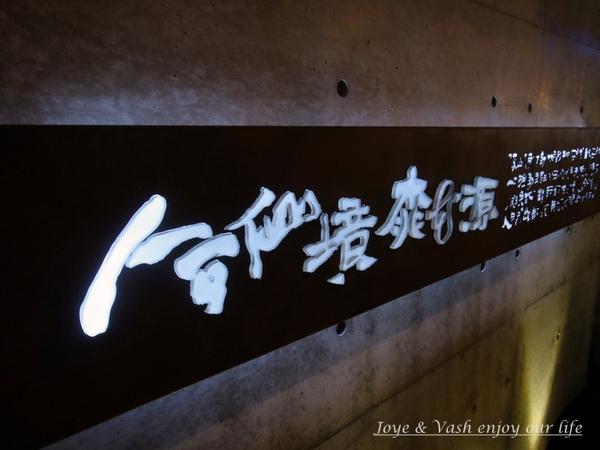 20101112 無老 養生鍋2.jpg