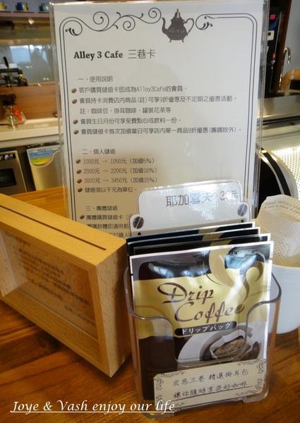 20101031 Alley 3 cafe 宏恩三巷咖啡20.jpg