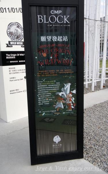 20101204 向日葵咖哩 & Choco Mission 巧克力任務64.jpg