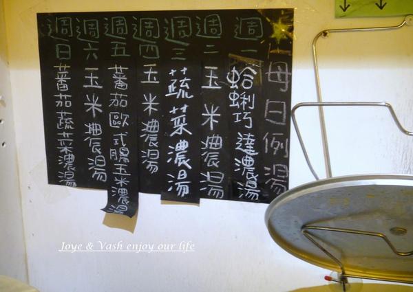 20101024 東海 - 義麵屋1.jpg