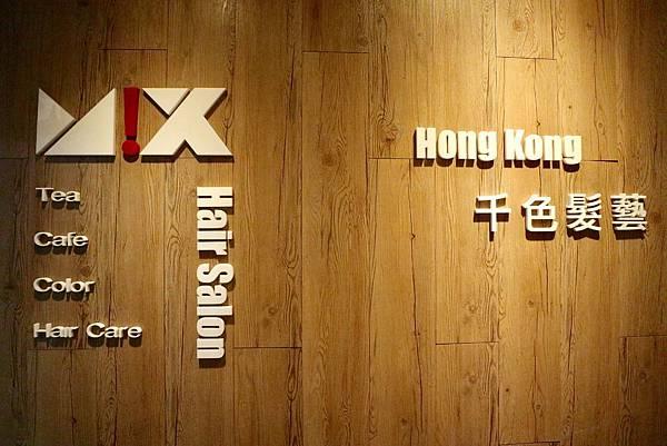 Mix Hair Salon 香港千色髮藝沙龍-4.JPG