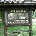 里壠神社遺址說明