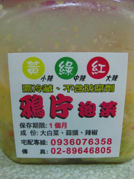 鴉片泡菜2