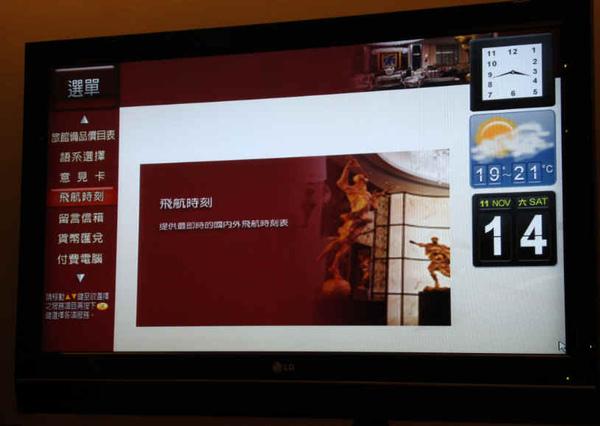 電視上顯示飛航時間.jpg