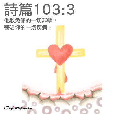 詩篇103:3.jpg