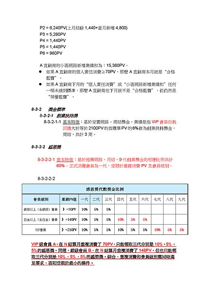中脈新制度_頁面_4.png
