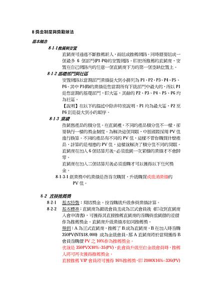 中脈新制度_頁面_1.png
