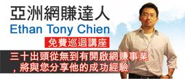 Ethan Tony Chien 免費巡迴講座.jpg