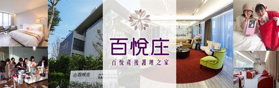 百悅-坐月子中心