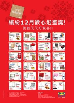 IKEADec_courtdown255.jpg