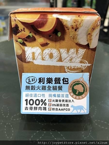 Now 火雞全貓餐_180820_0012.jpg