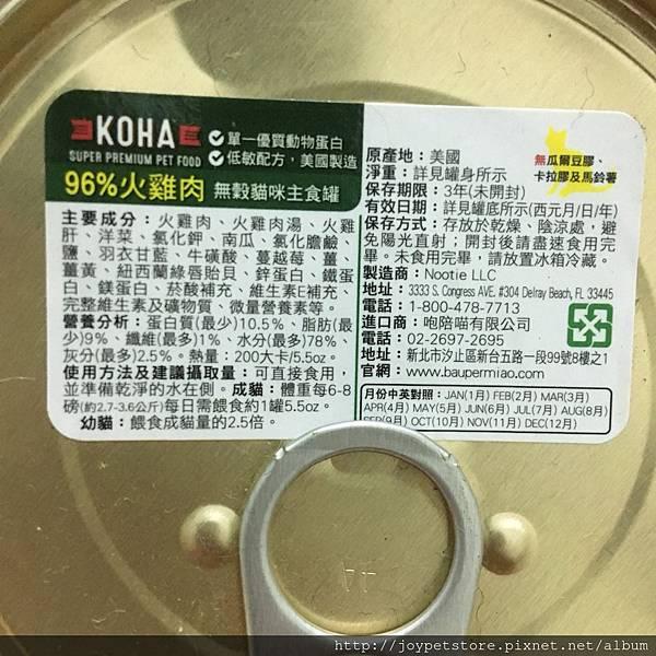 KOHA無穀主食罐-96%火雞肉_180827_0017.jpg