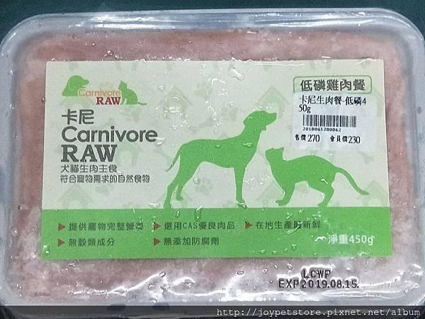 卡尼生食低磷雞肉_180922_0022.jpg