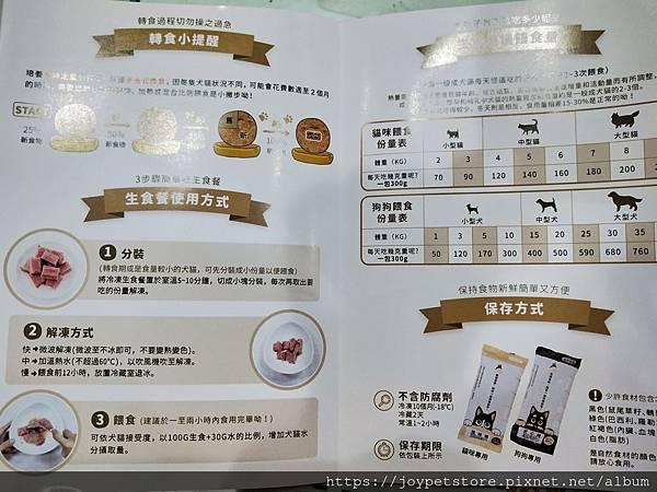 汪喵-牛肉生食_181027_0040.jpg