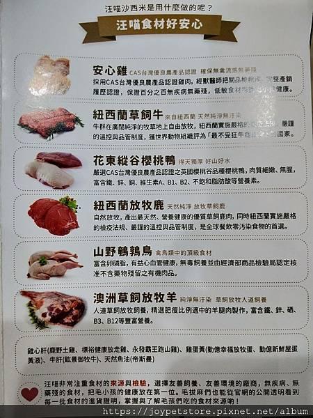 汪喵-牛肉生食_181027_0039.jpg