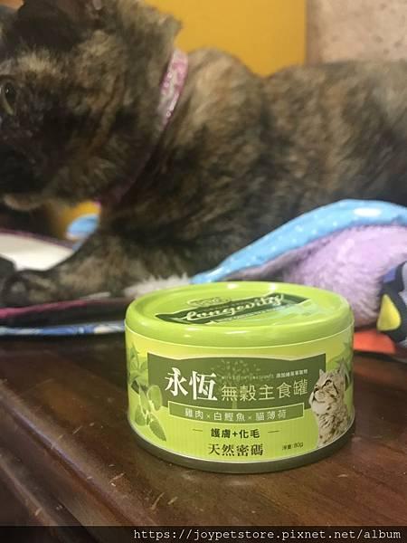 永恆貓罐-雞+白鰹魚+薄荷_181116_0014.jpg