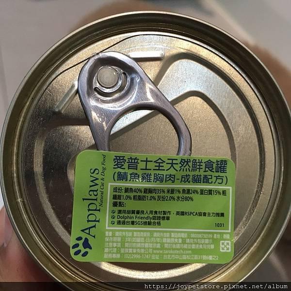 愛普士鯖魚雞胸肉_190123_0016.jpg