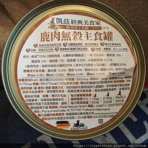 凱茲貓罐-9號鹿肉200g_190919_0050.jpg