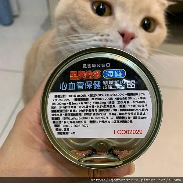 里奧納多貓罐-海鮮_190924_0075.jpg