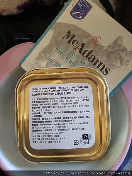 麥卡登貓餐盒-自由放養火雞佐MSC阿拉斯加鮭魚100g_191117_0034.jpg