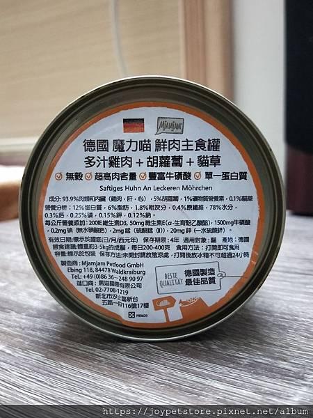 德國魔力喵-雞肉+胡蘿蔔+貓草_191123_0019.jpg