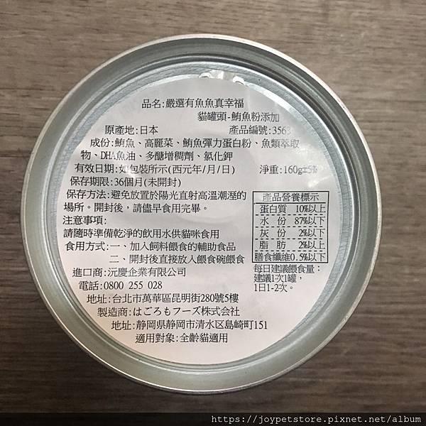 鮪魚添加嚴選有魚魚真幸福貓罐_191208_0051.jpg