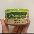 天然密碼永恆雞肉白鰹魚生薑_200106_0050_0.jpg