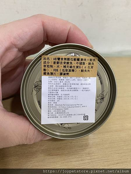 AB饗食無穀低敏罐 鮪魚+鮭魚_200423_0007.jpg