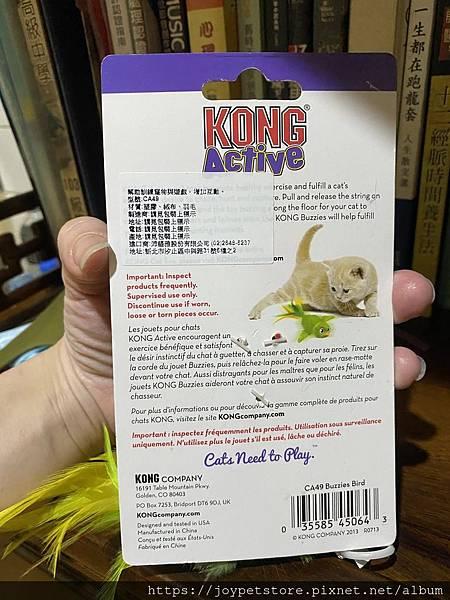 KONG Active 拉環抖抖鳥_200508_0009.jpg