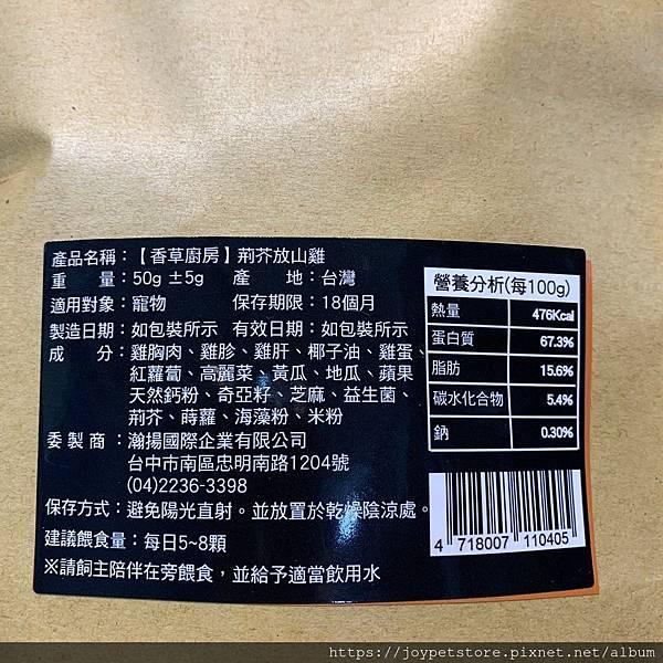 香草廚房荊介放山雞_200505_0004.jpg