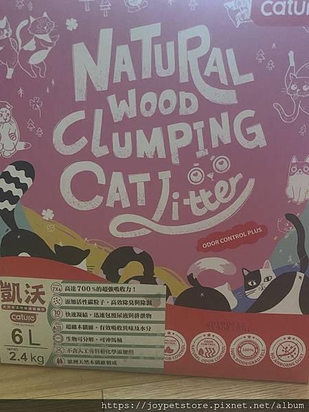 凱沃 天然木活性碳凝結貓砂_200427_0007.jpg