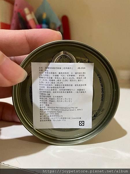AB饗食無穀低敏罐經典雞肉_200405_0008.jpg