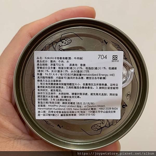 kakato卡格餐食罐(雞、牛肉絲)_200602_0004.jpg