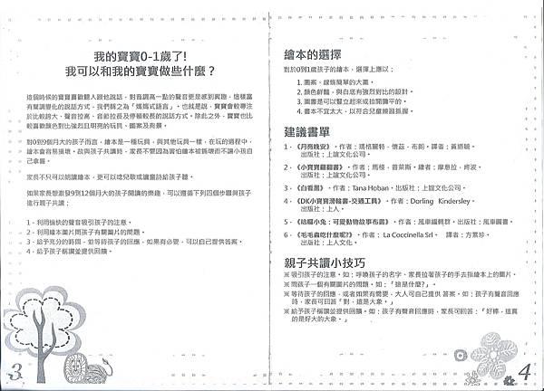 0-1歲兒童語言發展與親子共讀建議II.jpg