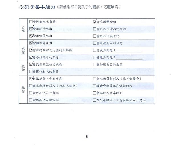 華語嬰幼兒溝通發展量表01.jpg